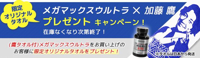 メガマックスウルトラ 加藤鷹キャンペーン