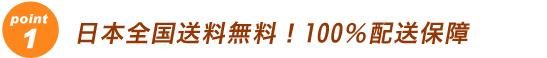 日本全国送料無料!100%配送保障