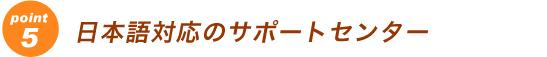 日本語対応のサポートセンター
